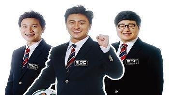 '월드컵은 MBC' 최강의 해설진이 떴다!