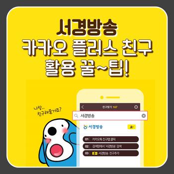 서경방송 카카오 플러스 친구 활용 꿀~팁!