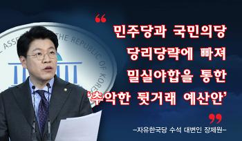 장제원, 2018년 정부 예산안은 '민주당과 국민의당' 추악한 뒷거래 예산안
