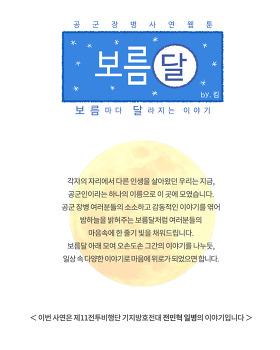 [보름달] 14화. 벚꽃나무 아래의 약속