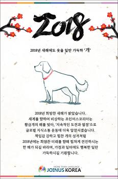 2018 새해인사 :: 새해에도 웃을 일만 가득하'개' ~