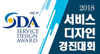 SK브로드밴드, 2018 서비스디자인경진대회 최우수상 수상.