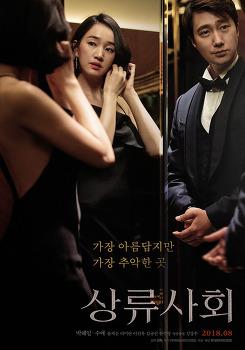 '상류사회' 메인예고편 공개 by 동네방네뉴스 김기혜 아나운서