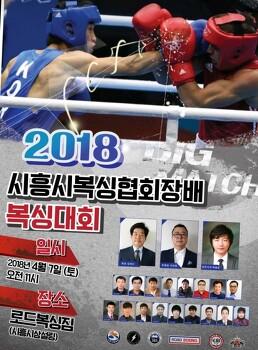 2018 시흥시복싱협회장배 복싱대회