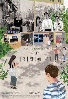 <너와 극장에서> 상영일정 & 인디토크