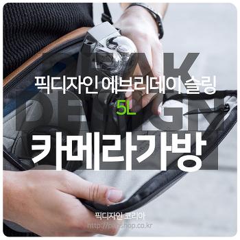 픽디자인 소형 카메라와 드론을 위한 소형 카메라 가방  에브리데이 슬링5L 소개
