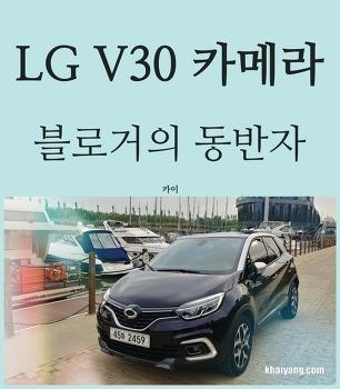 LG V30 카메라 후기, 블로거의 동반자