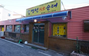 [당일치기 강원도여행] 횡성재래시장 병천황토순대, 횡성시장 맛집, 횡성시장 식당
