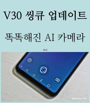 LG V30 씽큐 업데이트, 인공지능 카메라 3가지 변화