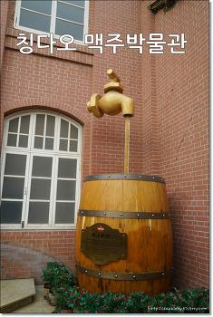 칭다오 맥주박물관 두번째 이야기