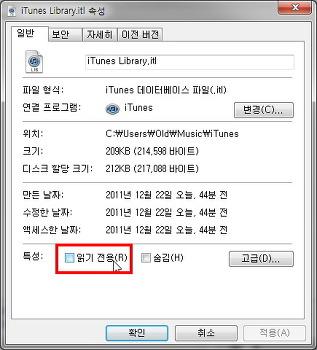 IOS개발 itunes library.itl 파일은 새로운 버전의 iTunes에서 생성되었기때문에 읽을 수 없습니다.
