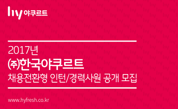 2017년 (주)한국야쿠르트 채용전환형 인턴/경력사원 공개 모집