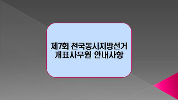 제7회 전국동시지방선거 개표사무원에 대한 안내사항