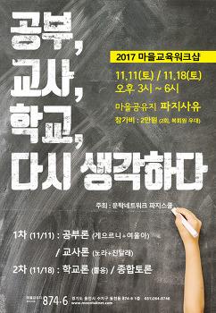 2017 마을교육워크숍 - 공부, 교사, 학교를 다시 생각한다