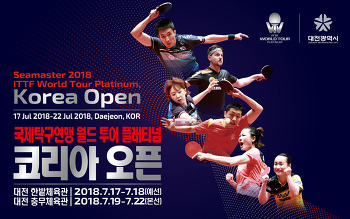 7월 19일 남북단일팀 경기일정! 2018 코리아오픈 국제탁구대회