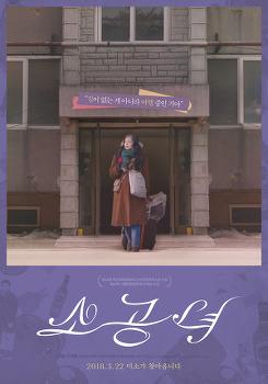 <소공녀> 상영일정 & 무대인사