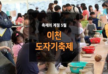 축제의 계절 5월 : 이천도자기축제