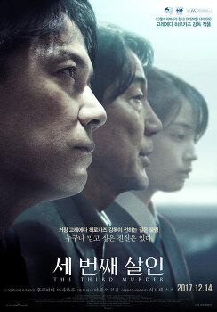 세번째 살인 (2017) - 고레에다 히로카즈