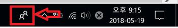 윈도우10 작업표시줄 피플 아이콘 없애기