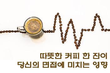 따뜻한 커피 한 잔이 당신의 면접에 미치는 영향
