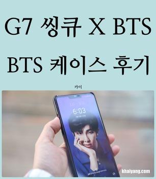LG G7 씽큐 x 방탄소년단, 사은품 BTS 팩 스마트 케이스 후기