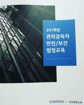 (관리자안전교육) 코닝정밀소재 - 감성안전리더십 - 박지민강사