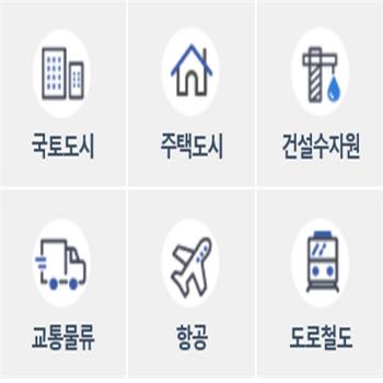 [기자단 출동] 국토교통부 소개