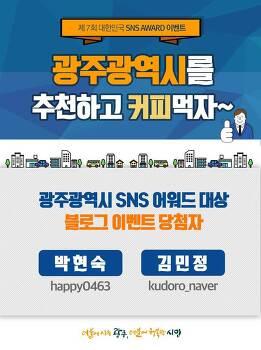 제 7회 대한민국 SNS어워드 대상 캡처이벤트 당첨자 발표