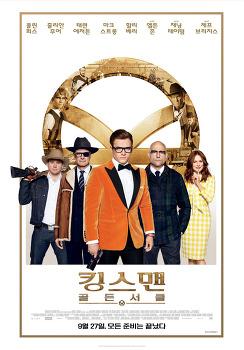 킹스맨:골든 서클 Kingsman: The Golden Circle, 2017 ★★★