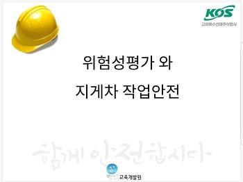 (산업안전교육) 고려특수선재 - 위험성평가 와 지게차 작업안전