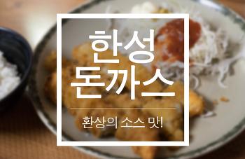 환상의 소스 맛 ! : 한성 돈까스