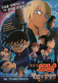 명탐정 코난 : 제로의 집행인 ( 名探偵コナン ゼロの執行人, Detective Conan: Zero the Enforcer, 2018) 시사회
