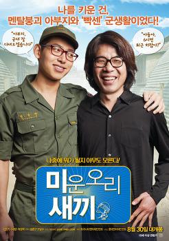 미운 오리 새끼 The Ugly Duckling, 2012 ★★★★