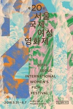 제20회 서울국제여성영화제 공식포스터 공개