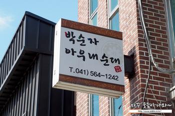 박순자 아우내순대 @ 천안 맛집 병천 순대국밥 w 백종원의 3대천왕