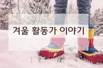 겨울 활동가 이야기