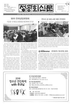 성공회신문 제909호