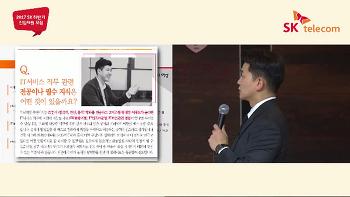 2017 SK 하반기 신입사원 모집: SK텔레콤 채용설명회 영상 공개!