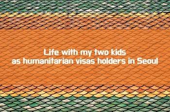 [난민기고] 서울에서 인도적체류지위를 가지고 두 아이와 함께 살아가는 삶에 대하여
