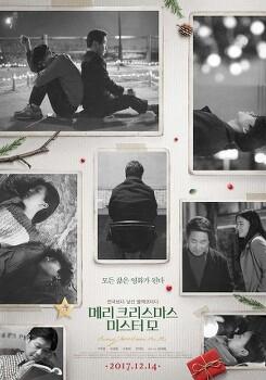 <메리 크리스마스 미스터 모> 상영일정 & 인디토크 _1월 22일 종영