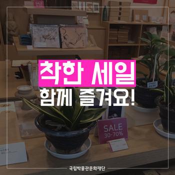착한세일 중인 '문화상품점3'을 소개합니다 :)