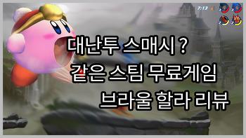 스팀 무료게임 추천 -대난투가 떠오르는 게임 Brawlhalla