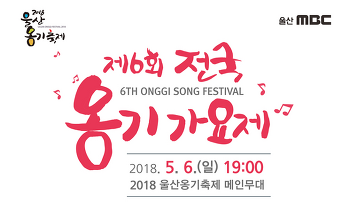 울산MBC - 제 6회 전국 옹기 가요제 참가자 모집 ( 2018년 4월11일 마감 )