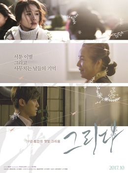 [10.26] 그리다 | 장호준, 이인의, 박재영