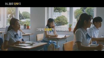 굽네치킨 허니멜로 단맛극 x 유선호&박가람 바이럴 광고