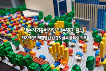 넥슨재단! 어린이재활병원 건립 & 글로벌 브릭 기부
