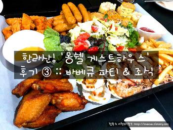 한라산! '몽쉘 게스트하우스' 후기 ③ :: 바베큐 파티 & 조식