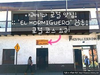 아레키파 로컬 맛집! :: 'EL HORMIGUERO' 강추! 로컬 코스 요리
