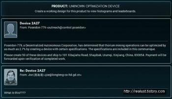 Shenzhen I/O 공략 (13) - Device 2A27