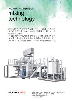 화장품, 화학, 식품설비 전문업체, (주)우원